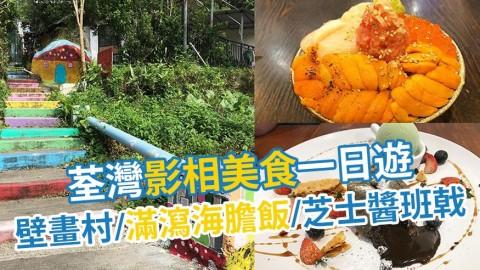 荃灣壁畫村美食一日遊 芝士醬班戟/滿瀉海膽飯