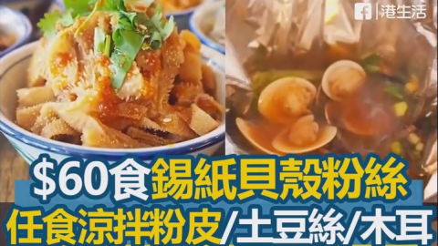 【香港18區美食推介】$60任食粉皮/土豆絲/木耳+主食